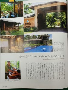 Karunakarala Ayurveda resort on PAVONE magazine